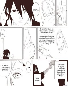 Связь с тобой. Глава 1 - 13 страница Sakura E Sasuke, Sasuke Uchiha, Sasusaku Doujinshi, Boruto, Naruto Ship, Naruto Series, Team 7, Fans, The Incredibles