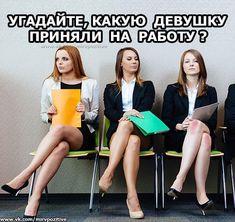 Девушку приняли на работу и работа для девушек без опыта работы в подольске