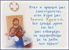 """~ΑΝΘΟΛΟΓΙΟ~ Χριστιανικών Μηνυμάτων!: """"Δεν θα πάω ξανά στην εκκλησία!"""" Blog, Blogging"""