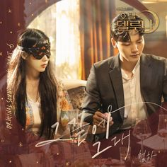 Hotel del luna ost part 6 chung ha At the end Jin Goo, Kim Tae Yeon, Online Friends, Moon Lovers, Album Songs, Kpop, Drama Movies, How To Relieve Stress, Soundtrack