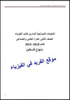 تحميل الإجابة النموذجية لكتاب الفيزياء ـ الصف الثاني عشر عملي صناعي Pdf منهاج جديد فلسطين Physics Books Physics Books