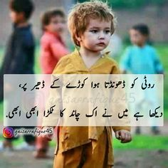 qpoetry,urdupoetry,uru poetry,lovely poetry,awesome poetry,nyc poetry, رایئیٹسqکیو ،Qwrites Urdu Funny Poetry, Poetry Quotes In Urdu, Best Urdu Poetry Images, Love Poetry Urdu, Urdu Quotes, Soul Poetry, My Poetry, Poetry Books, Motivational Picture Quotes