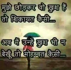 Love quotes in hindi - Hindi Love Shayari SMS with Images Love Quotes In Hindi, Qoutes About Love, Sad Love Quotes, Romantic Love Quotes, Love Yourself Quotes, Heart Quotes, Sweet Words, Love Words, Shayari Love Dard