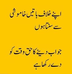 Best Sayings Ever In Urdu - Beste Spruche Ideen Urdu Funny Poetry, Poetry Quotes In Urdu, Sufi Quotes, Love Poetry Urdu, Wisdom Quotes, Quotations, Poetry Pic, Islamic Quotes, Islamic Inspirational Quotes