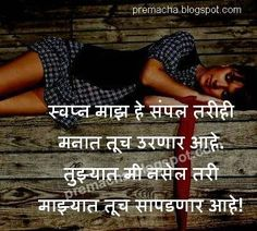 """Search Results for """"marathi sad quotes wallpapers"""" – Adorable Wallpapers Love Quotes Poetry, Love Quotes With Images, Sad Love Quotes, Good Life Quotes, Funny Quotes, Quotes Images, Marathi Love Quotes, Hindi Quotes, Marathi Poems"""