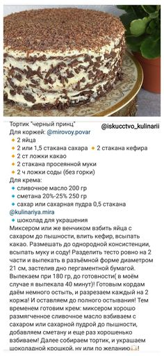 Tasty Videos, Cookie Pie, Russian Recipes, Sugar Cookies, Food To Make, Cake Recipes, Cake Decorating, Deserts, Food And Drink