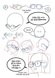 Manga Drawing Tips Check out the webpage to read more about how to draw Manga Drawing Tutorials, Drawing Techniques, Art Tutorials, Drawing Practice, Drawing Skills, Drawing Tips, How To Draw Glasses, Drawing Glasses, Glasses Sketch