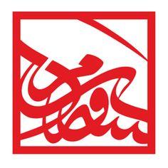 wissam shawkat - Google Search Arabic Calligraphy, Behance, Letters, Celebration, Google Search, Letter, Arabic Calligraphy Art, Lettering, Calligraphy