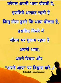 Motivational Quotes In Hindi, Hindi Quotes, Best Quotes, Good Morning Romantic, Good Morning Images, Life Is Beautiful Quotes, Life Quotes To Live By, Mahadev Quotes, Shayari Image