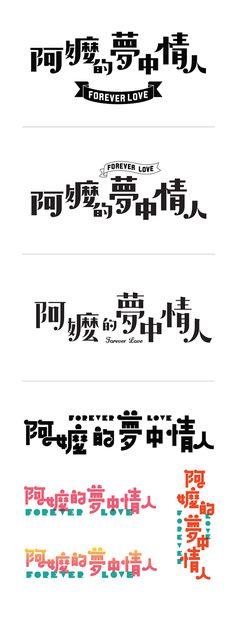 "Logotype design for Taiwan movie ""阿嬤的夢中情人"""