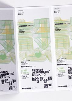 #Taiwan Designers Week#Visual identity