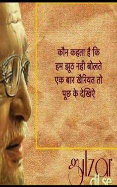 Gulzar Shayari in Hindi Hindi Quotes Images, Shyari Quotes, Hindi Quotes On Life, People Quotes, Poetry Quotes, True Quotes, Hindi Qoutes, R M Drake, Gulzar Poetry