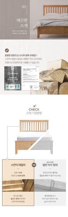 침대>스칸딕 핀란드 원목 침대 SS/Q 5colors | 집꾸미기 정보부터 구매까지 오늘의집 스토어 Page Design, Layout Design, Event Page, Web Design Trends, Photoshop Design, Illustrations And Posters, Outdoor Furniture, Outdoor Decor, Editorial Design