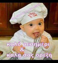 Greek Quotes, Good Morning, Face, Buen Dia, Bonjour, The Face, Faces, Good Morning Wishes, Facial