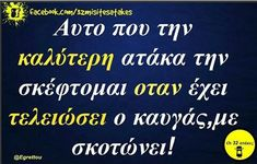 Funny Greek Quotes, Funny Picture Quotes, Funny Photos, Stupid Funny Memes, Funny Pins, True Words, Teenager Posts, Funny Moments, Laugh Out Loud