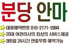 분당안마,성남안마,24시간영업,나비안마,애플안마,수안마,수안보안마