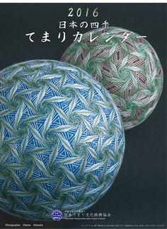NPO法人日本てまり文化振興協会 公式ホームページ
