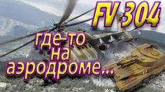 Отлично выбранная позиция для FV304 позволяет контролировать весь фланг, а при необходимости быстро контратаковать и принести своей команде победу.