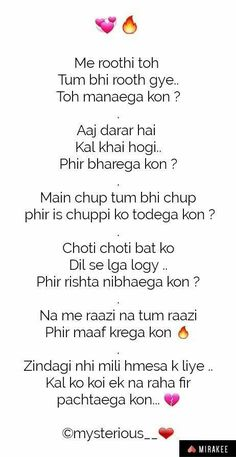Ap mujhe Mana logai na gourav agar main ap se kabhi gussa ho gai toh 🙂 I always want to be with you yaar 💑 Shyari Quotes, Snap Quotes, Hurt Quotes, Words Quotes, Mixed Feelings Quotes, Love Quotes Poetry, Secret Love Quotes, Dear Diary Quotes, Gulzar Quotes
