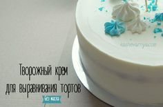 Рецепты To prepare a curd cream without butter for cake and cupcakes, which holds the shape step by Waffle Cake, Dessert Decoration, Chocolate Desserts, Frosting, Cupcake Cakes, Cake Decorating, Deserts, Food And Drink, Cooking Recipes