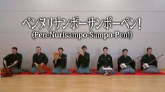 PNSP(Pen-Nurisampo-Sampo-Pen)/国立劇場版PPAP [塗三方 ぬりさんほ゛う] They are aamous Japanese traditional music players. I hope you like this.