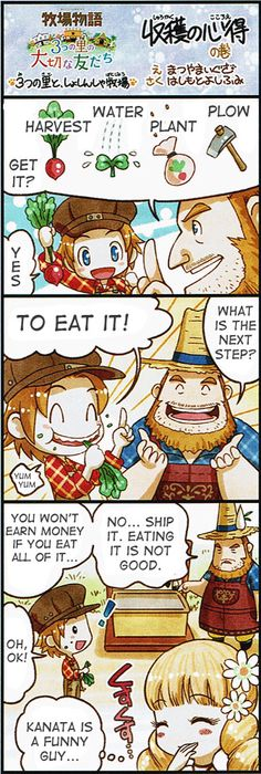 """""""Harvest Moon lessons"""""""