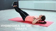 Эта тренировка гарантирует быстрое жиросжигание, повышает выносливость, улучшает работу сердечно-сосудистой системы. Каждое упражнение выполняется 8 раз (для...