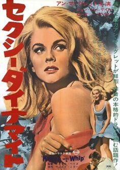 "Japanese ""Kitten With A Whip"" poster  yes!!!!!!!!! ann margret the greatness -margaretcho"