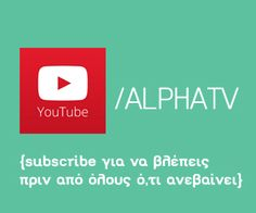 Αγριογούρουνο κατσαρόλας & Αγριογούρουνο στη λαδόκολλα | AlphaTV