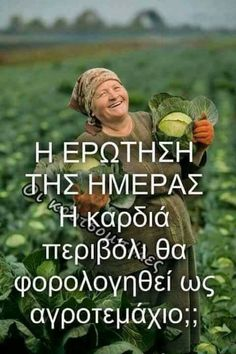 Funny Greek Quotes, Jokes Quotes, Funny Photos, More Fun, I Laughed, Lol, Sayings, Words, People