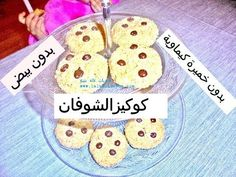koukiz chofan/Cookies aux flocons d'avoine كوكيزالشوفان بدون بيض وبدون خ...