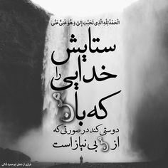 Quran Quotes Love, Quotes About God, Father Poems, Picture Writing Prompts, Persian Poetry, Persian Quotes, Text Pictures, Islamic Pictures, Islamic Quotes Wallpaper
