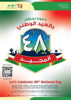 عروض لولو هايبرماركت عمان Lulu Hyper Market Om حتى 20 نوفمبر Lets Celebrate Frosted Flakes Cereal Box Gum