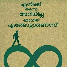 12 Best Malayalam Images Malayalam Quotes Sad Quotes Deep Thoughts