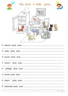 Έννοιες  Χώρου Language Activities, Therapy Activities, Writing Activities, Receptive Language, Speech And Language, Grammar Worksheets, Preschool Worksheets, School Staff, I School