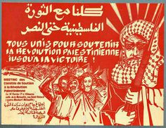 Tous Unis | The Palestine Poster Project Archives