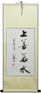 The highest good is like water Chinese Character Calligraphy