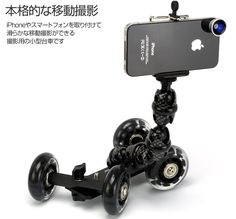 .PICAPIXELS / tumblr • iPhone/スマホで本格的な移動撮影ができる撮影用小型台車「Dolly(ドリー) for...