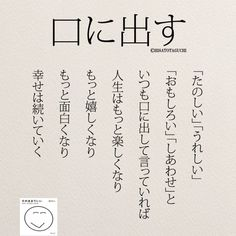 Wise Quotes, Famous Quotes, Happy Quotes, Motivational Quotes, Inspirational Quotes, Japanese Quotes, Japanese Words, Favorite Words, Favorite Quotes