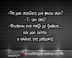 Find images and videos about greek quotes, greek and ellhnika on We Heart It - the app to get lost in what you love. Funny Status Quotes, Funny Greek Quotes, Funny Statuses, Funny Picture Quotes, Stupid Funny Memes, Savage Quotes, Funny Phrases, Clever Quotes, Funny Cartoons
