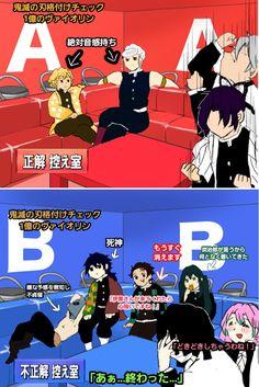 Demon Slayer, Anime Demon, Bungo Stray Dogs, Inuyasha, Kawaii Anime, Otaku, Illustration Art, Funny Memes, Geek Stuff