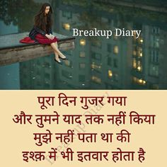 Hindi Quotes, Sad Quotes, Qoutes, Good Morning Massage, Adorable Quotes, Broken Heart Quotes, Krishna Radha, Cozy Corner, Dear Diary