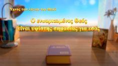 Ύμνος των λόγων του Θεού | Ο ενσαρκωμένος Θεός είναι υψίστης σημασίας γι...