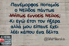 αμανν.. Funny Greek Quotes, Greek Memes, Sarcastic Quotes, Funny Texts, Funny Jokes, Funny Shit, Funny Stuff, Hilarious, Speak Quotes
