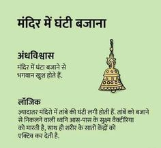 Yr kisi cheez ko soch lo hr jagah logic lgana jruri h General Knowledge Book, Gernal Knowledge, Knowledge Quotes, Vedic Mantras, Hindu Mantras, Interesting Facts About World, India Facts, Intresting Facts, Zindagi Quotes