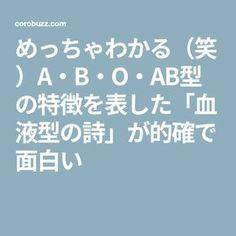 めっちゃわかる(笑)A・B・O・AB型の特徴を表した「血液型の詩」が的確で面白い Self Control, Interesting Quotes, Powerful Words, Good Advice, Funny Comics, Trivia, Cool Words, Quotations, Psychology