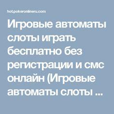 Игровой автомат цена украина