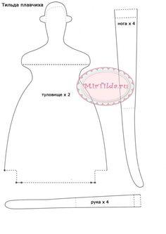 Плавчиха тильда с кругом выкройка - нажми чтобы увеличить