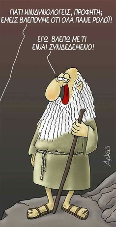 Funny Greek, Funny Drawings, Color Psychology, Funny Images, Just In Case, Laughter, Funny Quotes, Comics, Funny Stuff