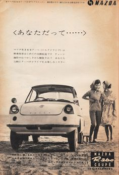 "tsun-zaku: ""マツダR360クーペ:広告-1961年 "" Mazda マツダ R360 Coupé advertising - Japan - 1961年"